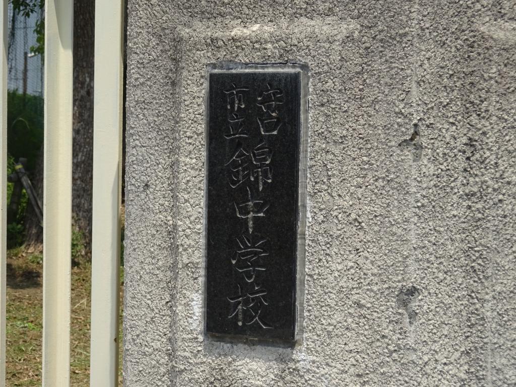 守口市立錦中学校
