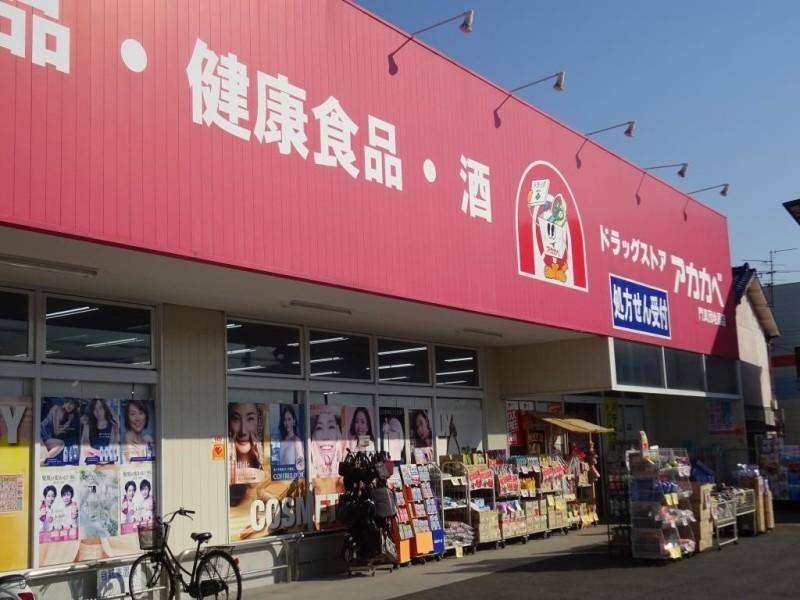アカカベ門真団地店