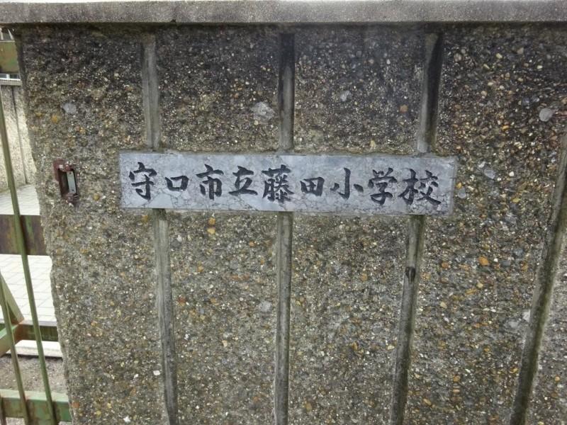 守口市立藤田小学校