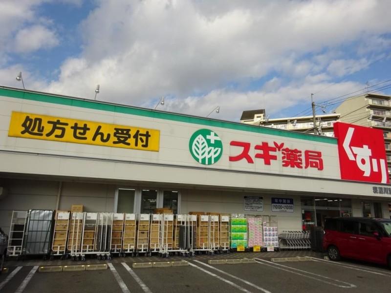 スギ薬局 萱島店