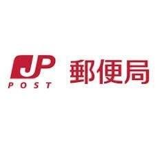 寝屋川萱島東郵便局