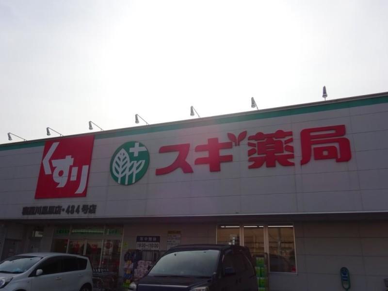 スギ薬局 黒原店