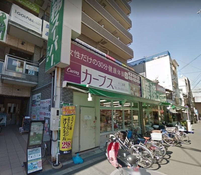 業務スーパー十三店