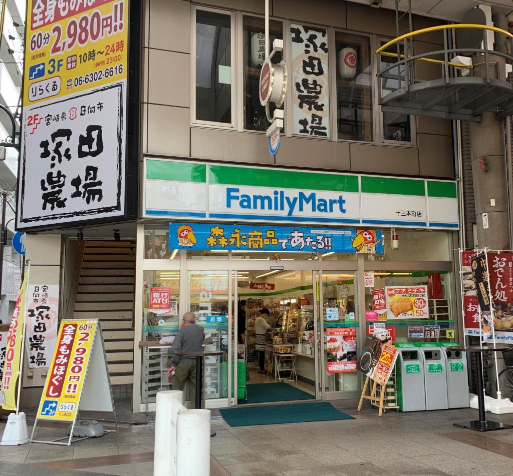 ファミリーマート十三本町店