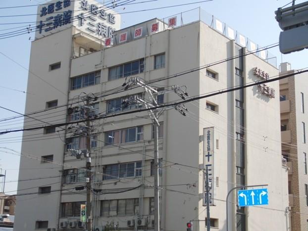北大阪医療生活協同組合十三病院