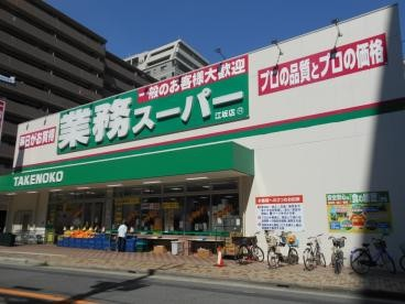 業務スーパー江坂店