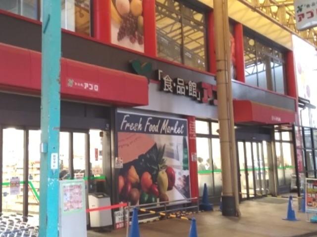 食品館アプロ木川店