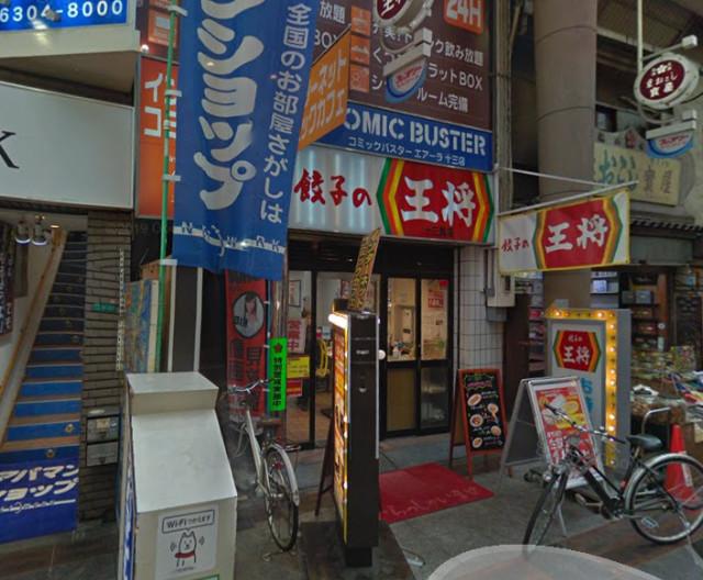 大阪王将十三店