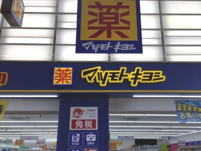 マツモトキヨシ十三東口駅前店