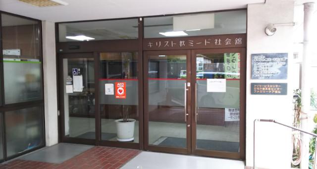 大阪コミュニティワーカー専門学校