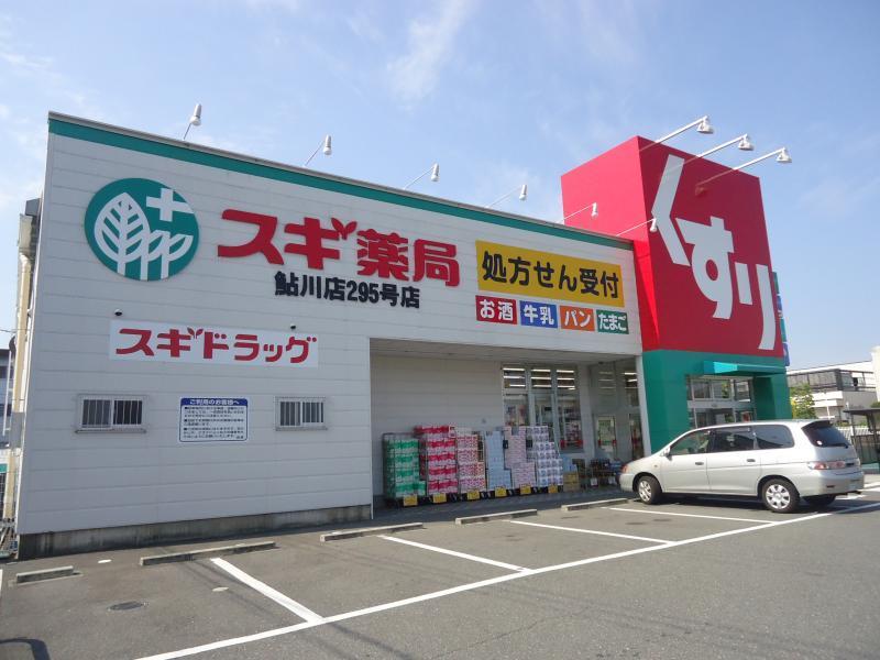 スギ薬局 鮎川店