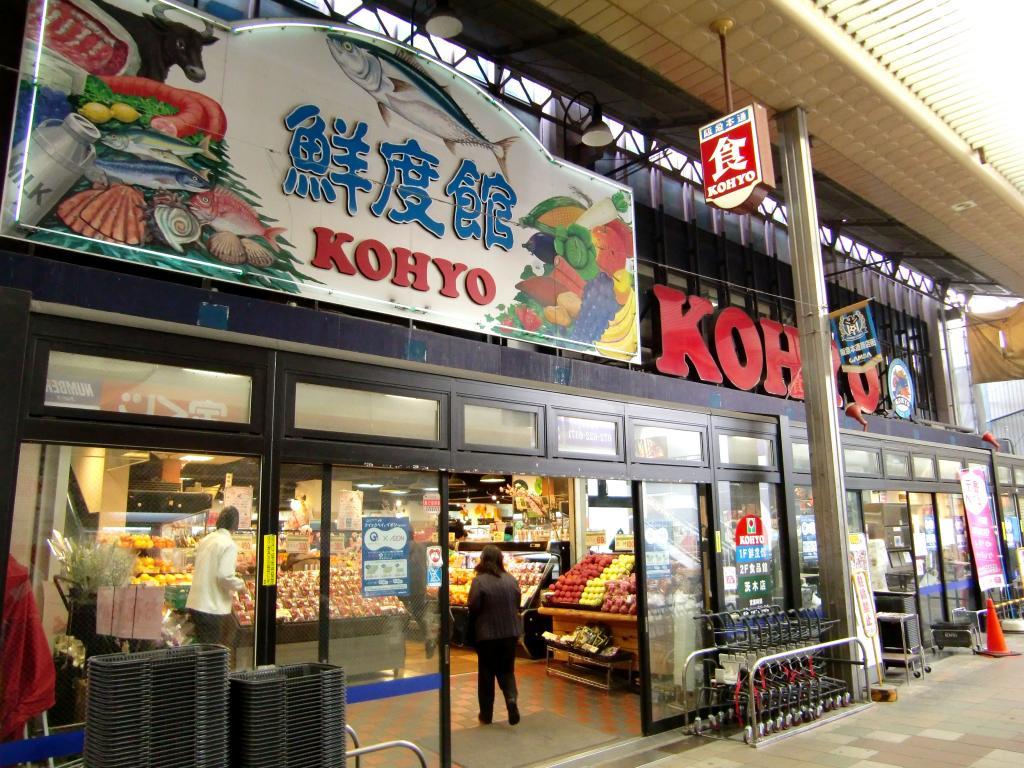 KOHYO 茨木店|SUPER MARKET KOHYO