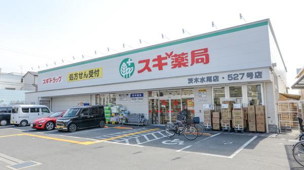 スギ薬局 茨木水尾店