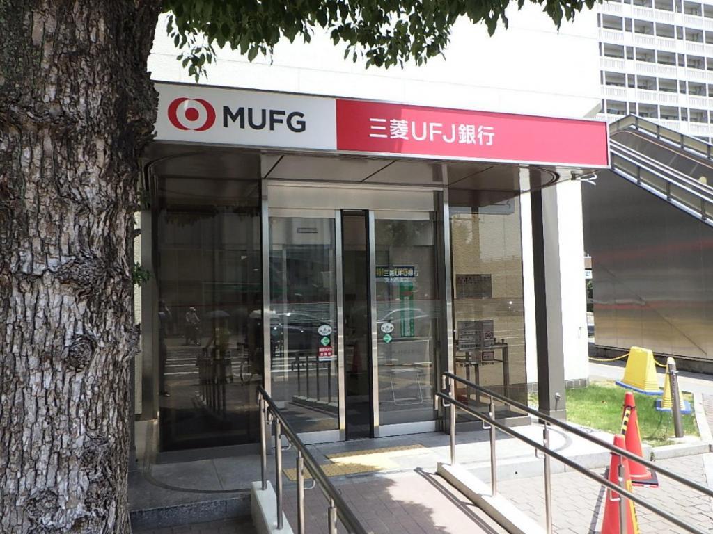 三菱UFJ銀行 茨木西支店