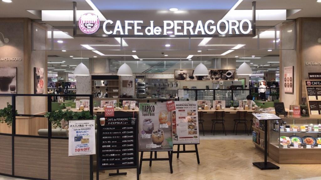 カフェ・ド・ペラゴロ 新茨木店