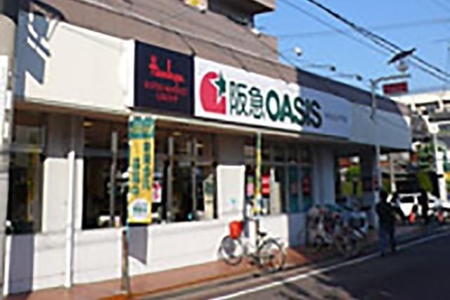 阪急オアシス 総持寺店