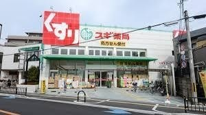 スギ薬局 総持寺店