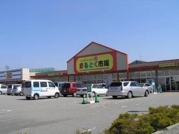 まるとく市場 平田店