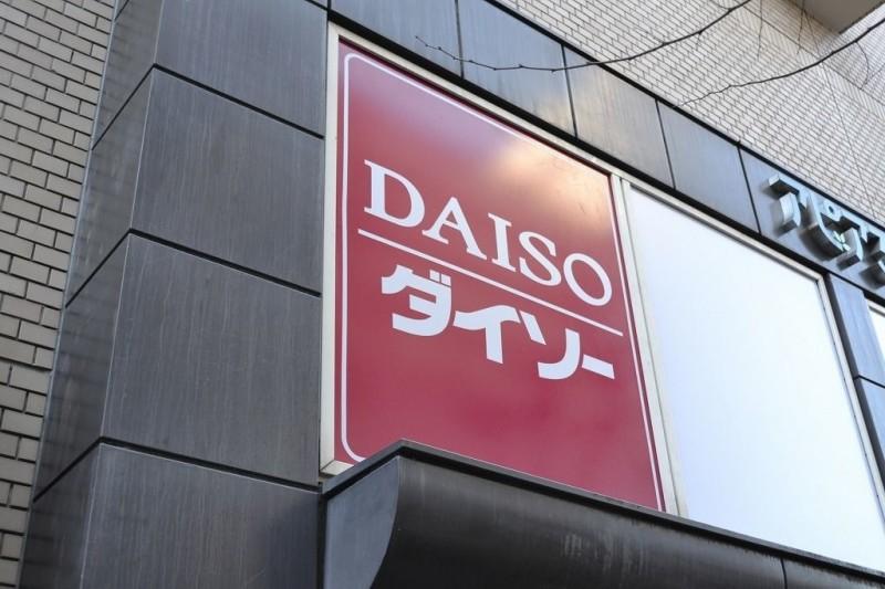 ダイソー逆瀬川アピア3店