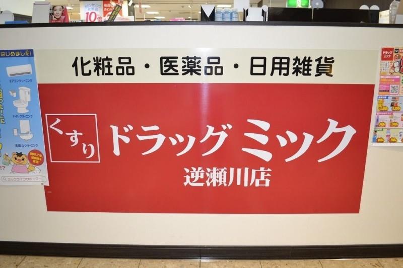 ドラッグミック逆瀬川店