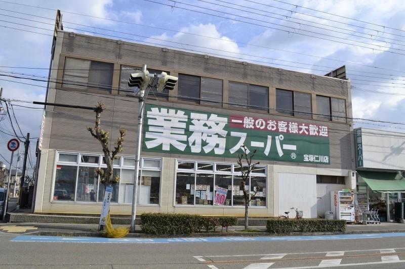 業務スーパー宝塚仁川店