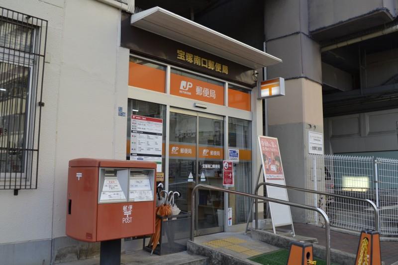 宝塚南口郵便局