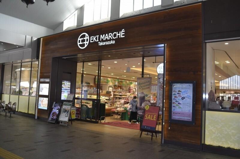 パントリーJR宝塚駅店