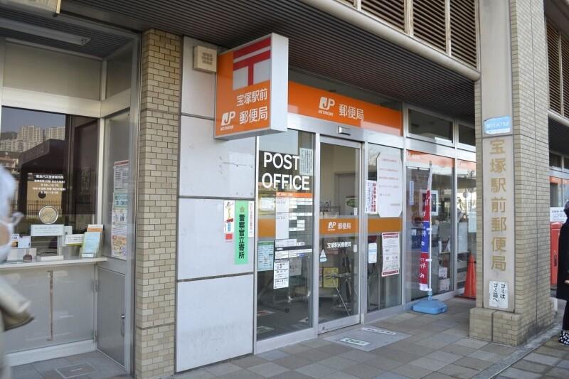 宝塚駅前郵便局