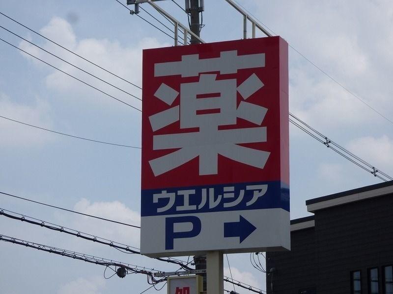 ウエルシア宝塚山本中店