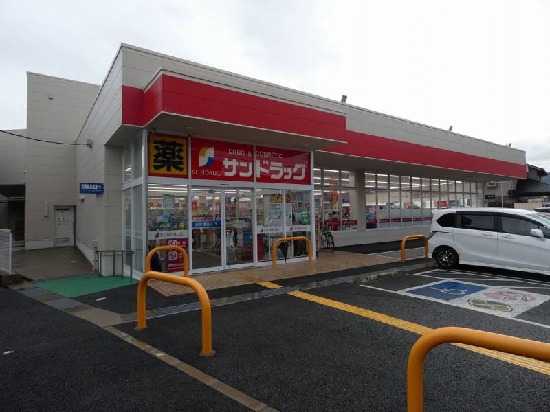 サンドラッグ宝塚泉町店