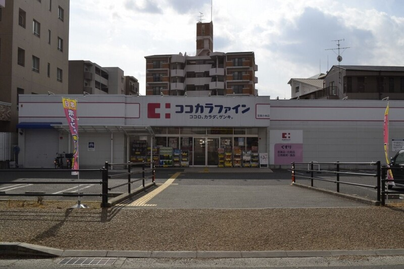 ココカラファイン宝塚小林店