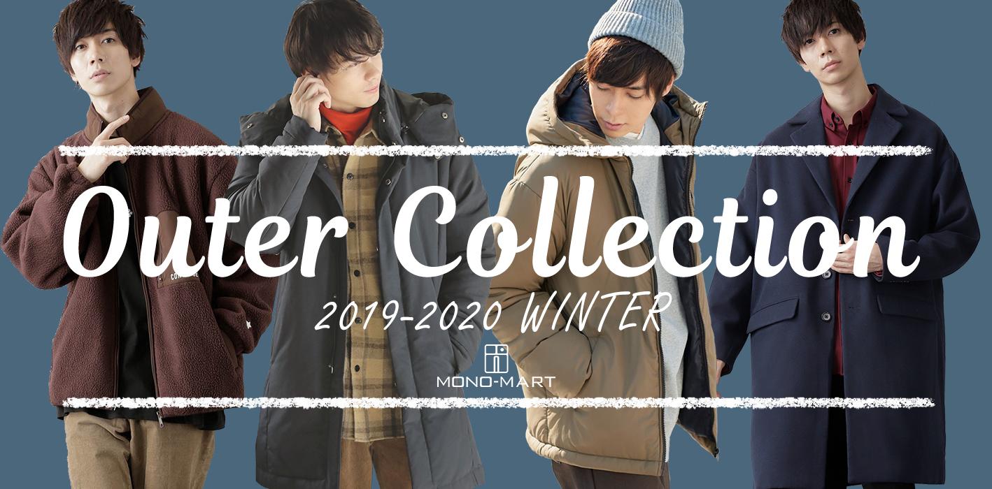 遂に寒さも本格的に始まり、暖かいアウターが欲しくなるこの頃! ダウンジャケットや、ボアブルゾン、マウンテンパーカー、コートなど、今すぐに使える暖かいアウターを沢山展開しているので、お気に入りの一着を是非手に入れて今年の冬を過ごしましょう♪