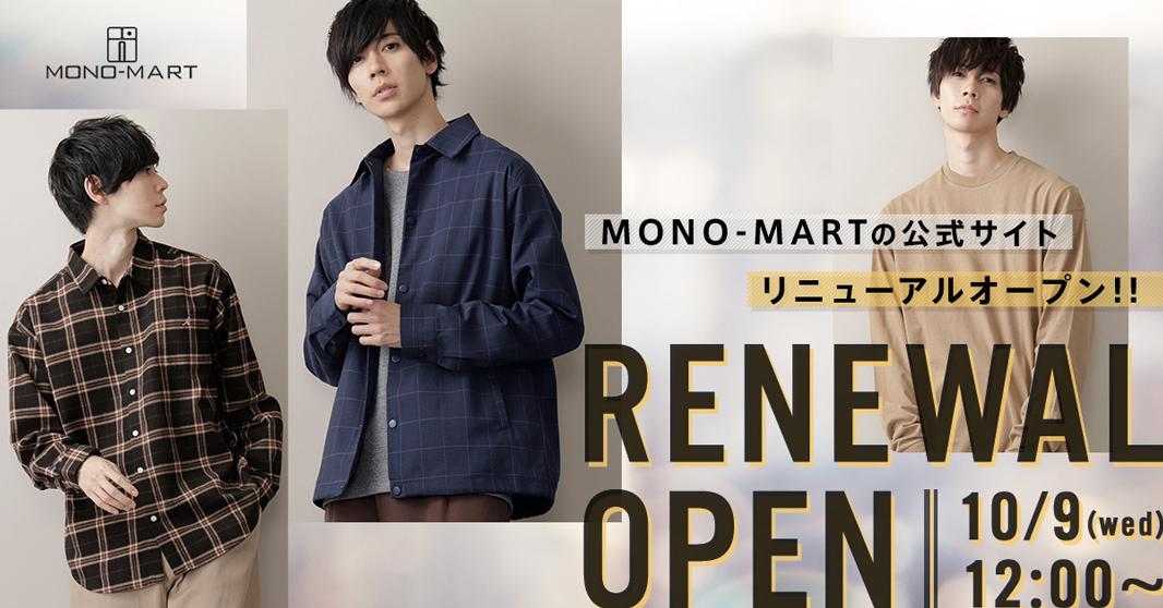 旧MONO-MART会員様へのお願い