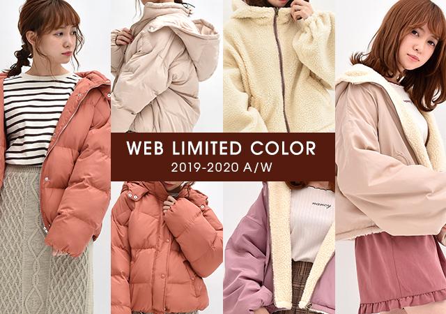 WEB限定カラー♪