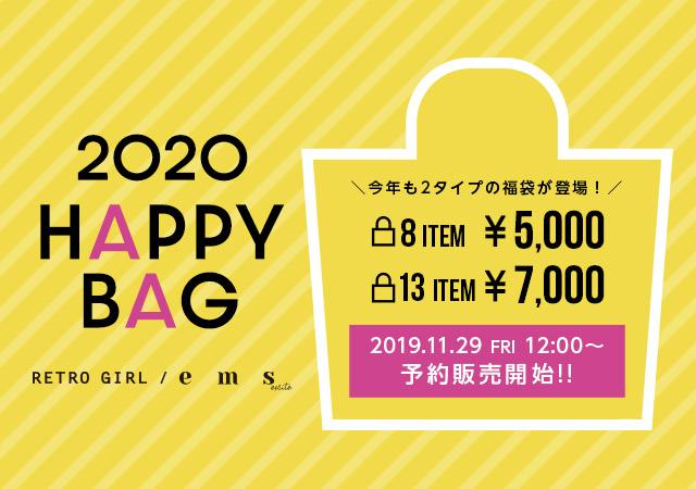 2020 HAPPY BAG予約販売開始!