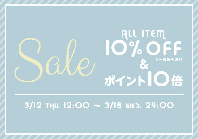 【12:00スタート!】全品10%OFF&ポイント10倍!!!