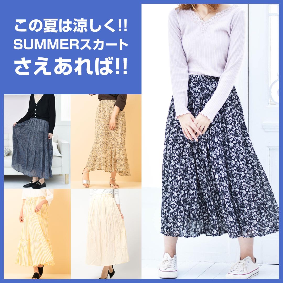 この夏は!涼しげスカートさえあれば!