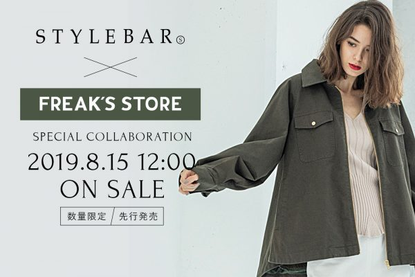 STYLEBAR × FREAK'S STORE SPECIAL COLLABORATION !!!