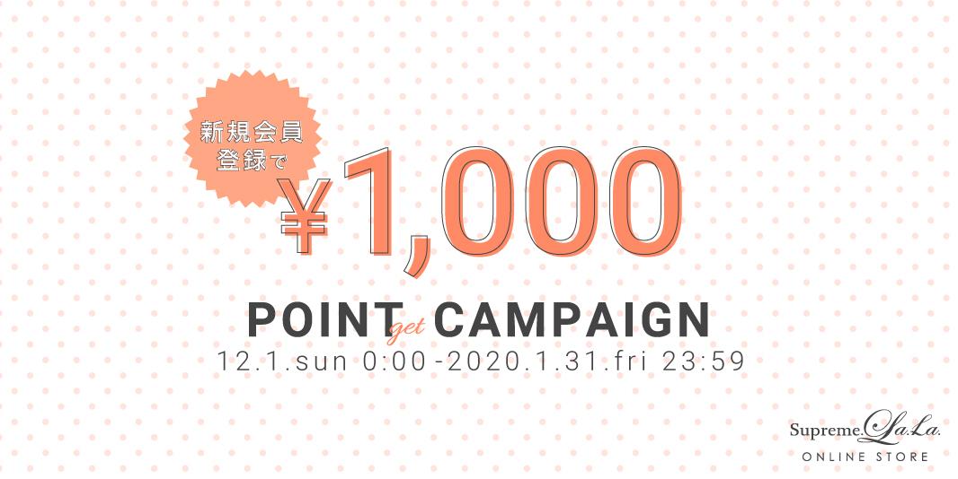 新規会員登録で1000円分のポイントプレゼント!