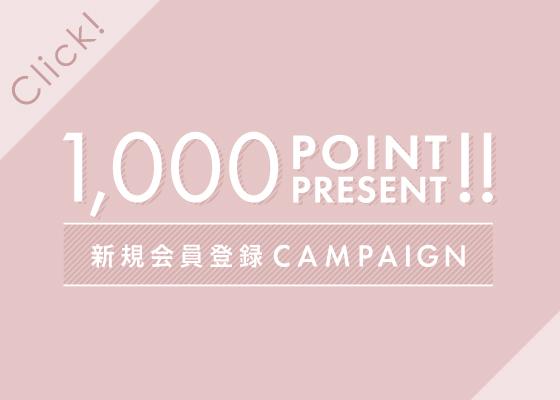 会員ご登録で1,000ポイントプレゼント!