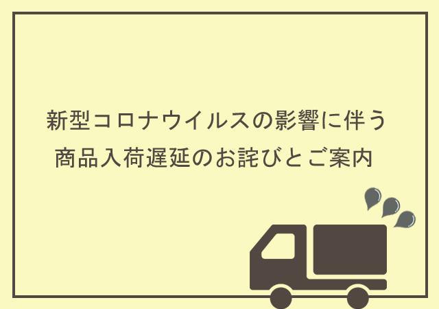【3.11更新】【重要】新型コロナウイルスによる影響について