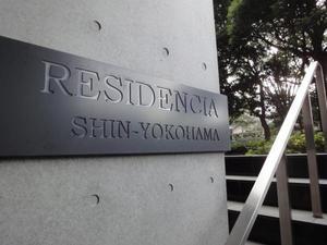 レジデンシア新横浜