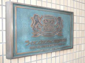 ライオンズマンション宮前平第5