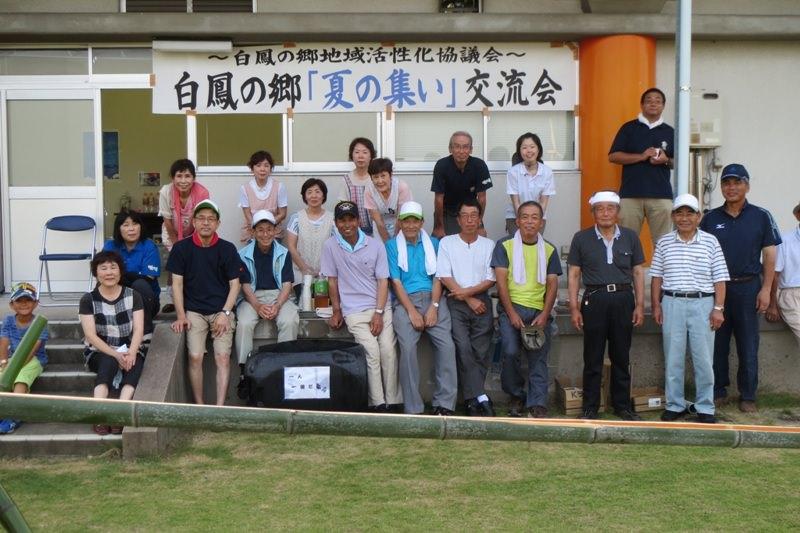 白鳳の郷地域活性化協議会