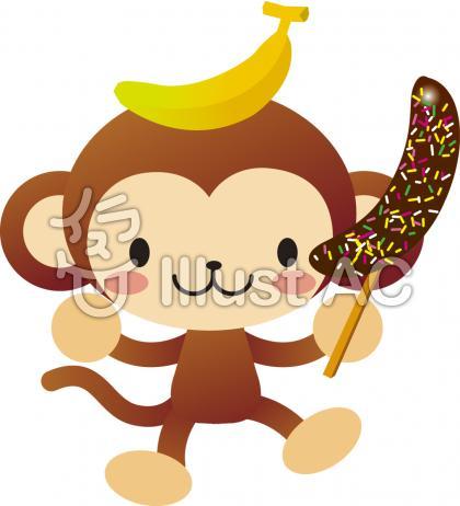 おさるのチョコバナナ フリー素材猿のイラスト まとめ Naver