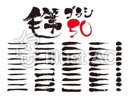 ブラシシリーズ 毛筆50種