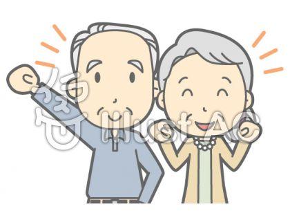 老人夫婦-ガッツポーズ-バスト