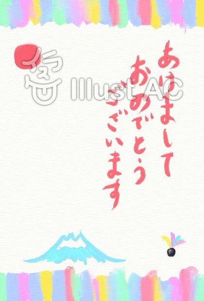 ハガキ 年賀状 水彩風のイラスト