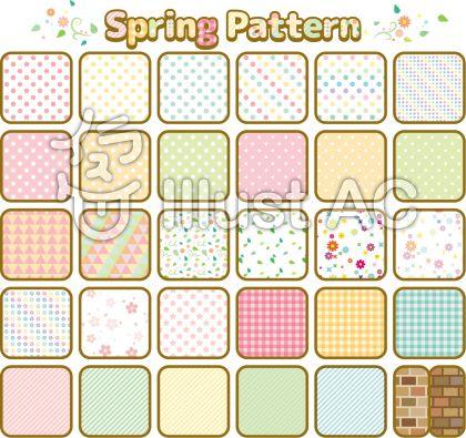 春パターン