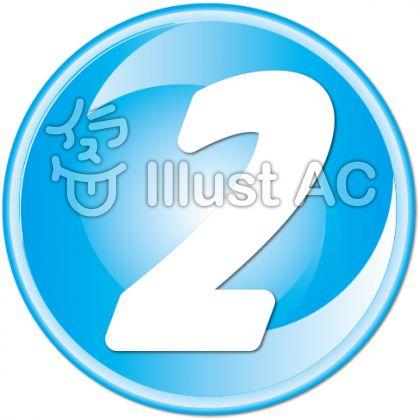 数字ボタン『2』